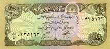 Афганистан: 10 афгани (1979 г.)
