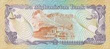Афганистан: 20 афгани (1979 г.)