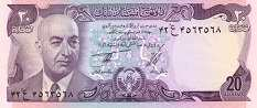 Афганистан: 20 афгани (1973-77 г.)