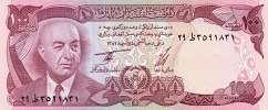 Афганистан: 100 афгани (1973-77 г.)