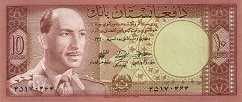 Афганистан: 10 афгани (1961 г.)