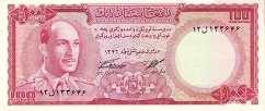 Афганистан: 100 афгани (1967 г.)