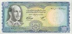 Афганистан: 500 афгани (1967 г.)