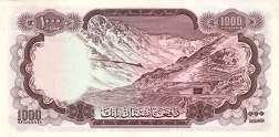 Афганистан: 1000 афгани (1967 г.)
