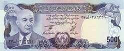 Афганистан: 500 афгани (1973-75 г.)