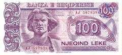 Албания: 100 леков 1994 г. (92-96)