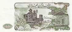 Алжир: 50 динаров 1977 г.