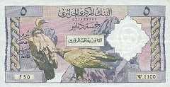 Алжир: 5 динаров 1964 г.