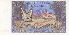 Алжир: 5 динаров 1970 г.