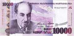 Армения: 10000 драмов 2006 г.