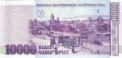 Армения: 10000 драмов 2008 г.