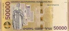 Армения: 50000 драмов 2018 г.