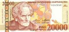 Армения: 20000 драмов 2007 г.