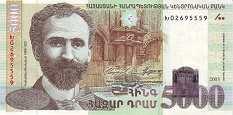 Армения: 5000 драмов 2003 г. (без колец)