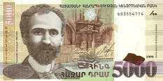 Армения: 5000 драмов 1999 г.