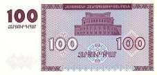 Армения: 100 драмов 1993 г. (В.З. - контур герба)