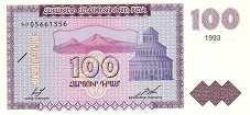 Армения: 100 драмов 1993 г. (В.З. - теневой герб)
