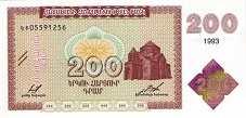 Армения: 200 драмов 1993 г. (В.З. - теневой герб)