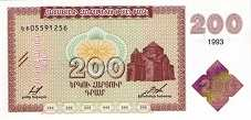 Армения: 200 драмов 1993 г.