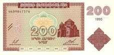 Армения: 200 драмов 1993 г. (В.З. - контур герба)