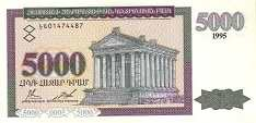 Армения: 5000 драмов 1995 г.