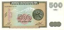 Армения: 500 драмов 1993 г. (В.З. - контур герба)