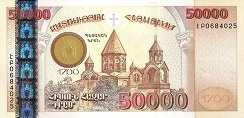Армения: 50000 драмов 2001 г. (юбилейная)