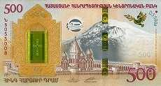 Армения: 500 драмов 2017 г. (юбилейная)