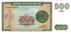 Армения: 500 драмов 1993 г. (В.З. - теневой герб)