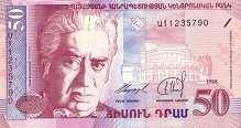 Армения: 50 драмов 1998 г.