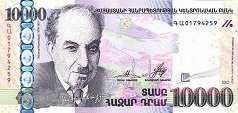 Армения: 10000 драмов 2012 г.