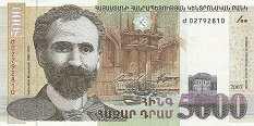 Армения: 5000 драмов 2003 г. (с кольцами)