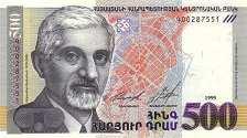 Армения: 500 драмов 1999 г.