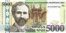 Армения: 5000 драмов 2012 г.
