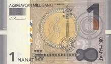 Азербайджан: 1 манат 2005 г.