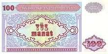 Азербайджан: 100 манат (1993 г.) (дробная серия)