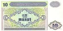 Азербайджан: 10 манат (1993 г.)