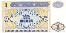 Азербайджан: 1 манат (1993 г.)