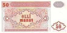 Азербайджан: 50 манат (1993 г.) (дробная серия)