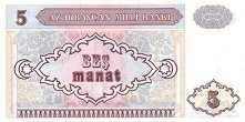 Азербайджан: 5 манат (1993 г.)