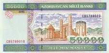 Азербайджан: 50000 манат 1995 г.