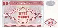 Азербайджан: 50 манат (1993 г.)