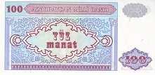 Азербайджан: 100 манат (1993 г.)
