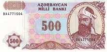 Азербайджан: 500 манат (1993 г.)