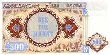 Азербайджан: 500 манат (1993 г.) (дробная серия)