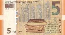 Азербайджан: 5 манат 2017 г.