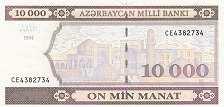 Азербайджан: 10000 манат 1994 г.