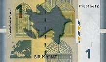 Азербайджан: 1 манат 2009 г.
