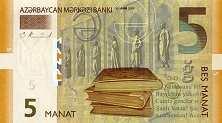 Азербайджан: 5 манат 2009 г.