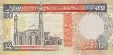 Бахрейн: 20 динаров 1973 (2001) г.